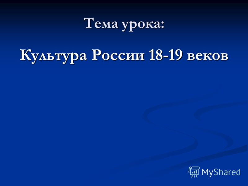 Тема урока: Культура России 18-19 веков