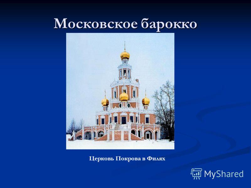Московское барокко Церковь Покрова в Филях
