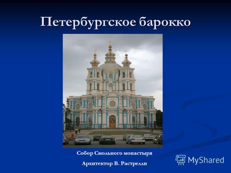 Петербургское барокко Собор Смольного монастыря Архитектор В. Растрелли