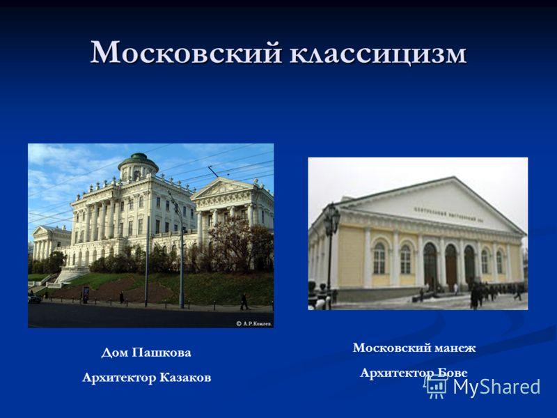 Московский классицизм Дом Пашкова Архитектор Казаков Московский манеж Архитектор Бове