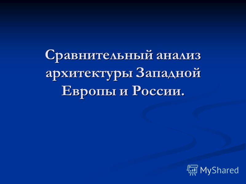 Сравнительный анализ архитектуры Западной Европы и России.