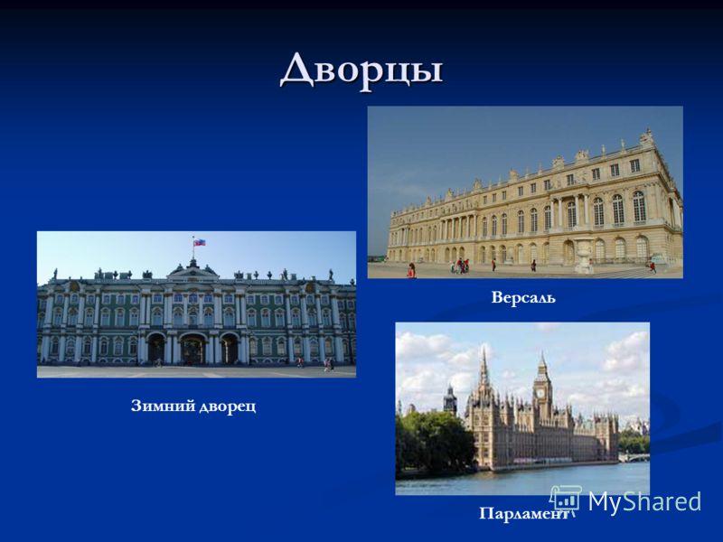 Дворцы Зимний дворец Версаль Парламент