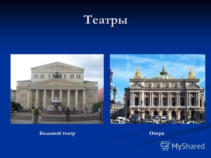 Театры Большой театрОпера