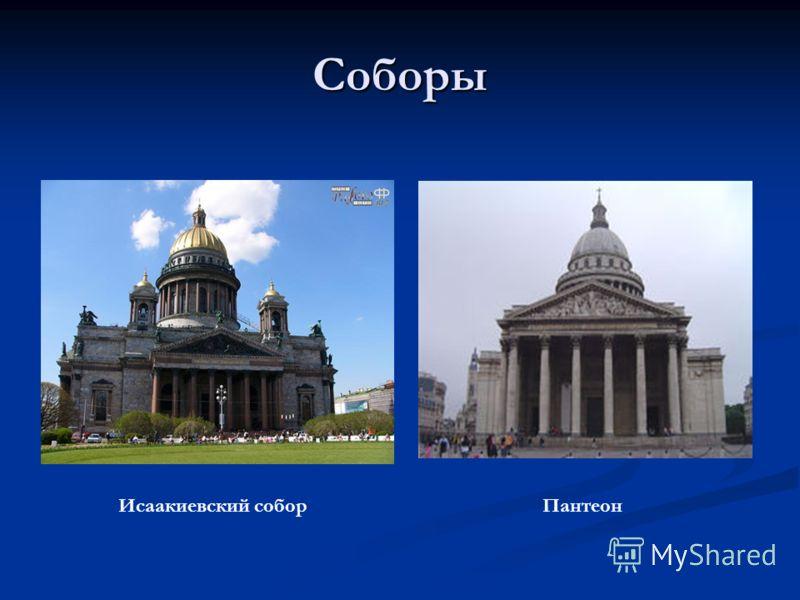 Соборы ПантеонИсаакиевский собор