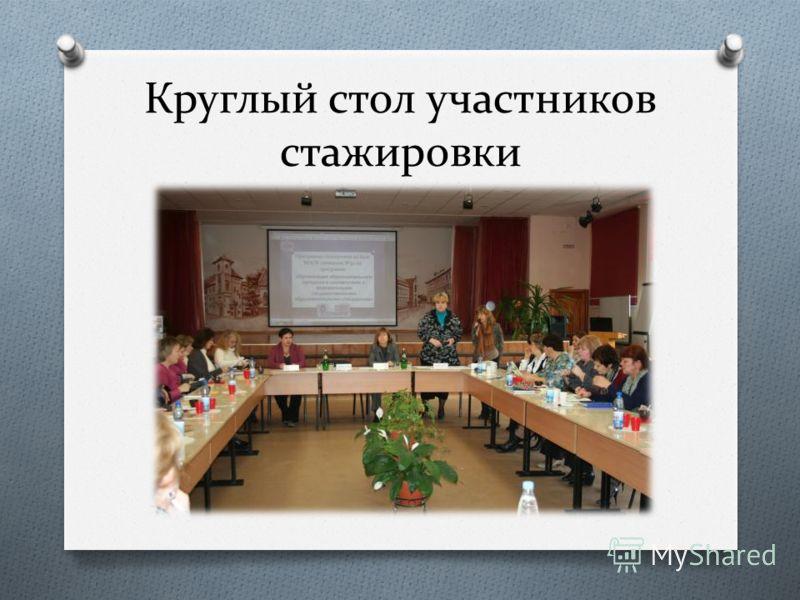 Круглый стол участников стажировки
