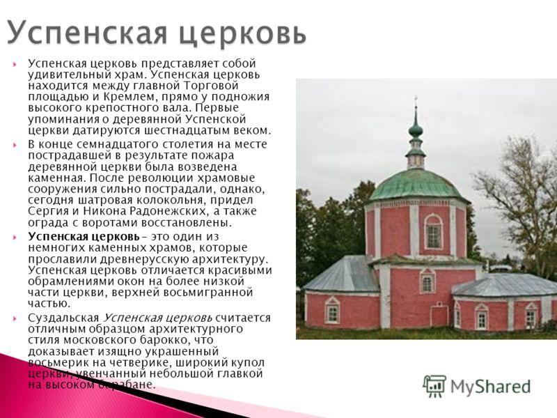 Успенская церковь представляет собой удивительный храм. Успенская церковь находится между главной Торговой площадью и Кремлем, прямо у подножия высокого крепостного вала. Первые упоминания о деревянной Успенской церкви датируются шестнадцатым веком.