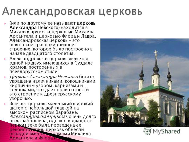 (или по другому ее называют церковь Александра Невского) находится в Михалях прямо за церковью Михаила Архангела и церковью Флора и Лавра. Александровская церковь – это невысокое краснокирпичное строение, которое было построено в начале двадцатого ст