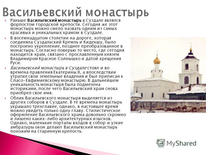 Раньше Васильевский монастырь в Суздале являлся форпостом городской крепости. Сегодня же этот монастырь можно смело назвать одним из самых красивых и уникальных храмом в Суздале. В восемнадцатом столетии на дороге, которая соединяла Суздальский Кремл