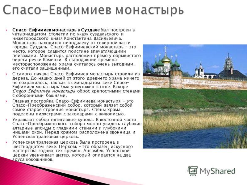 Спасо-Евфимиев монастырь в Суздале был построен в четырнадцатом столетии по указу суздальского и нижегородского князя Константина Васильевича. Монастырь находится неподалеку от северной части города Суздаль. Спасо-Евфимиевский монастырь – это место,