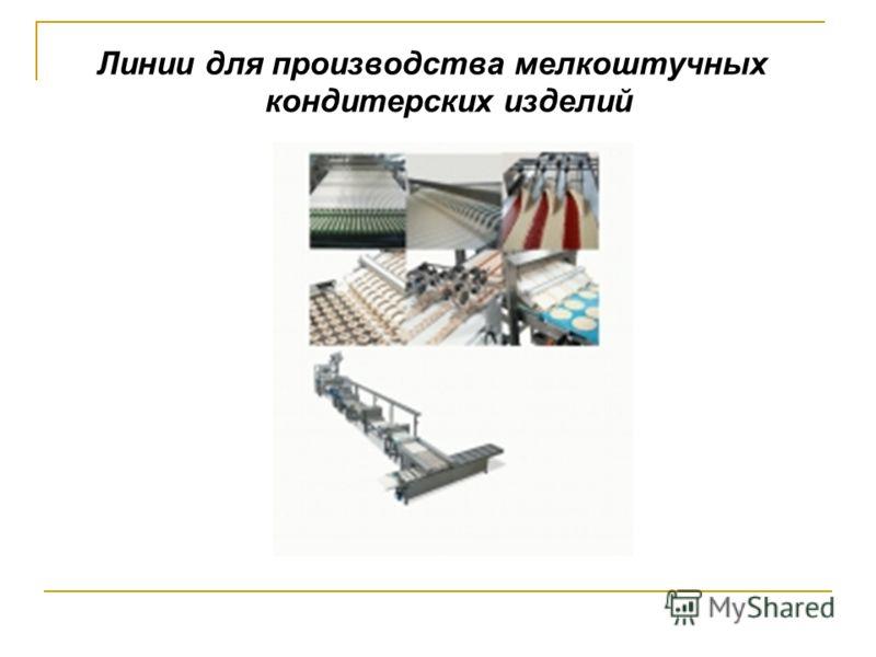 Линии для производства мелкоштучных кондитерских изделий