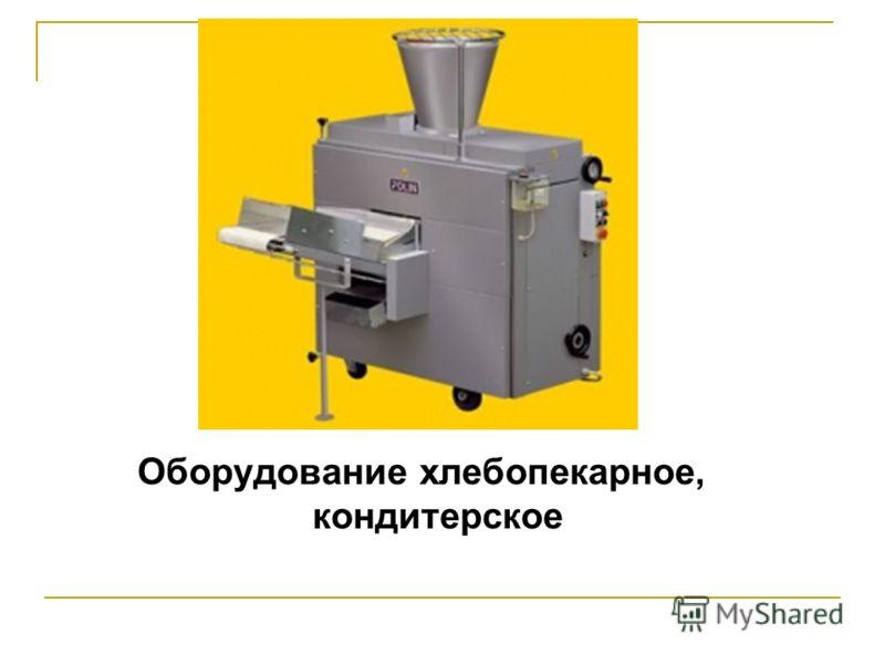 Оборудование хлебопекарное, кондитерское
