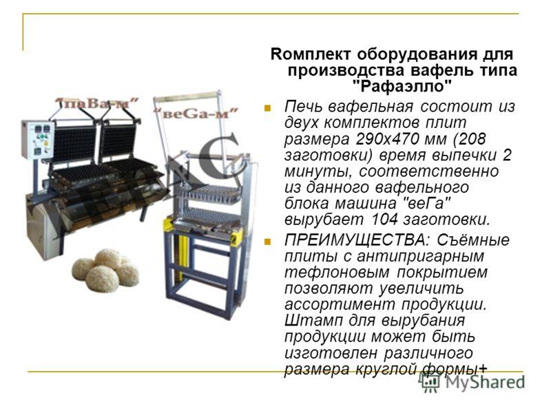 Rомплект оборудования для производства вафель типа