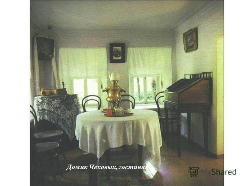 Домик Чеховых, гостиная.