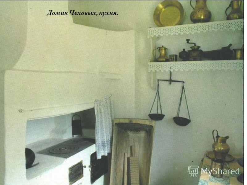 Домик Чеховых, кухня.