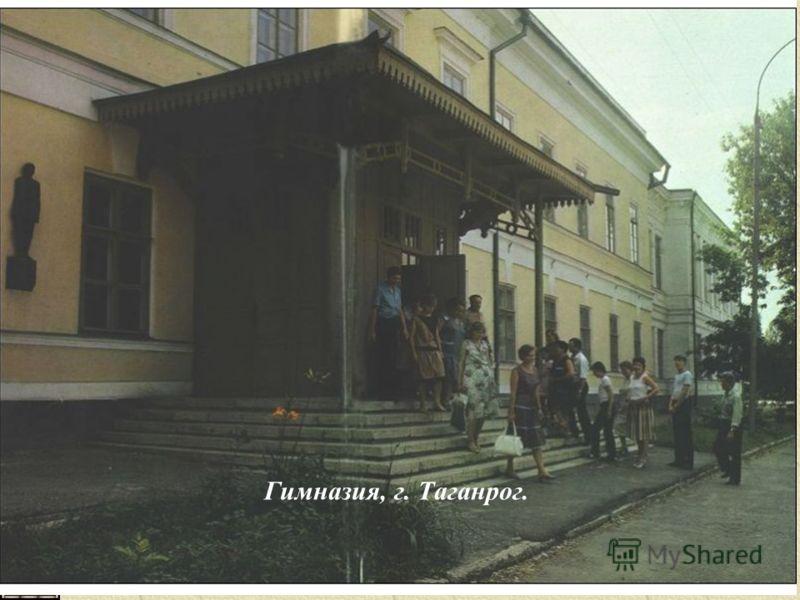 Гимназия, г. Таганрог.
