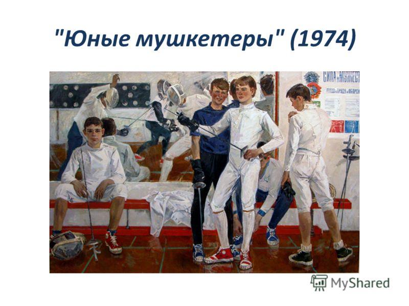 Юные мушкетеры (1974)
