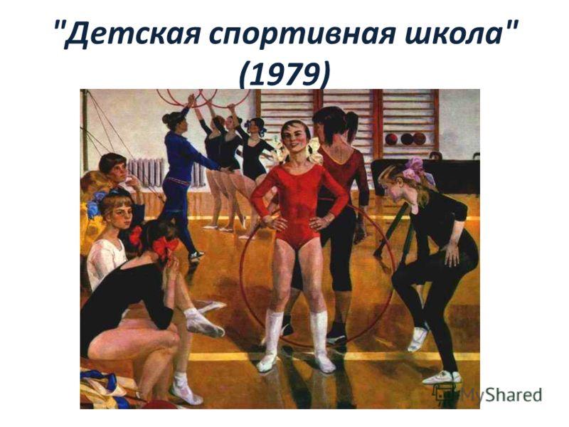 Детская спортивная школа (1979)