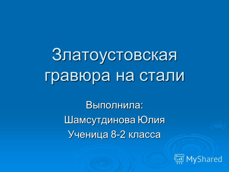 Златоустовская гравюра на стали Выполнила: Шамсутдинова Юлия Ученица 8-2 класса