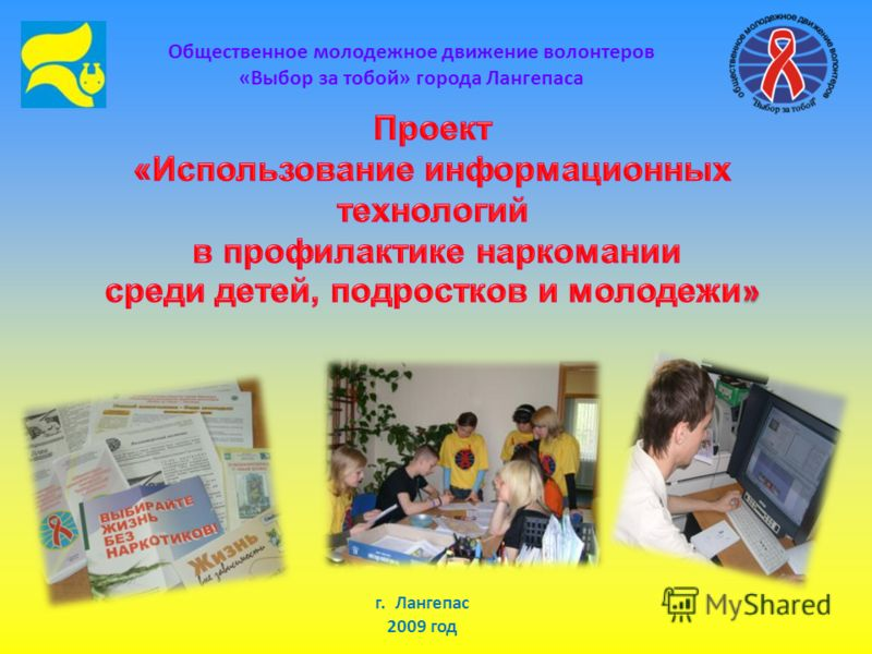 Общественное молодежное движение волонтеров «Выбор за тобой» города Лангепаса г. Лангепас 2009 год