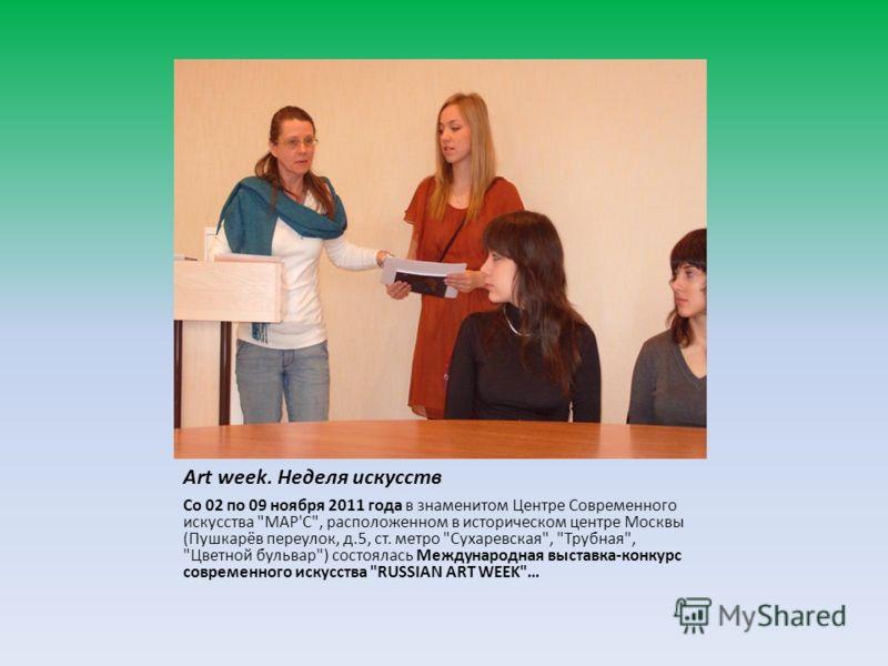 Art week. Неделя искусств Со 02 по 09 ноября 2011 года в знаменитом Центре Современного искусства