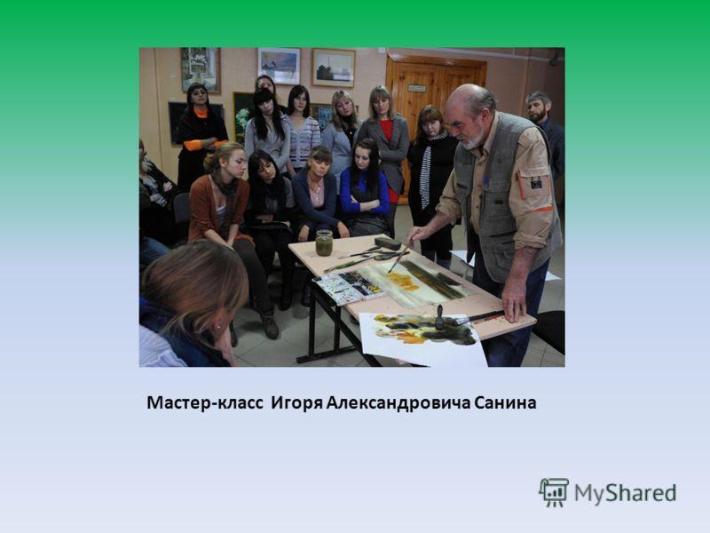 Мастер-класс Игоря Александровича Санина