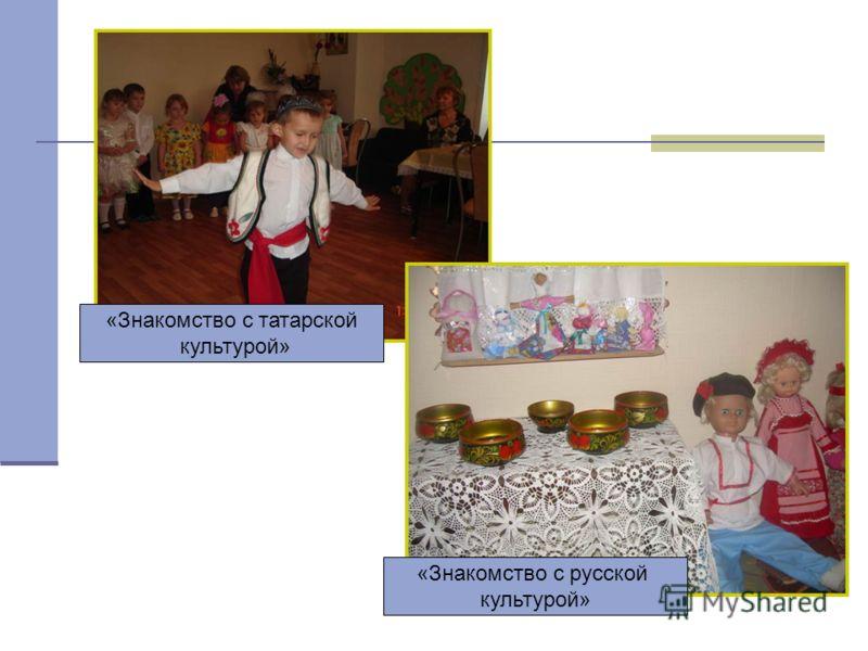 «Знакомство с татарской культурой» «Знакомство с русской культурой»