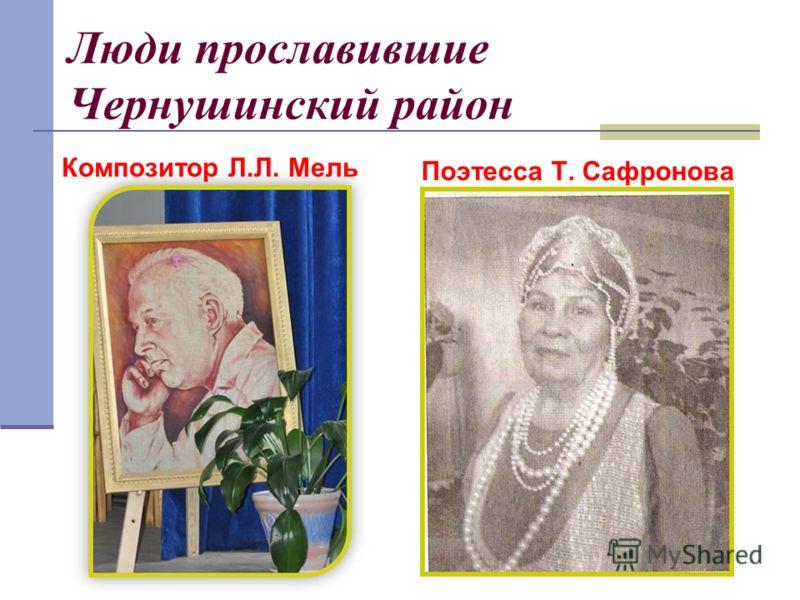 Люди прославившие Чернушинский район Композитор Л.Л. Мель Поэтесса Т. Сафронова