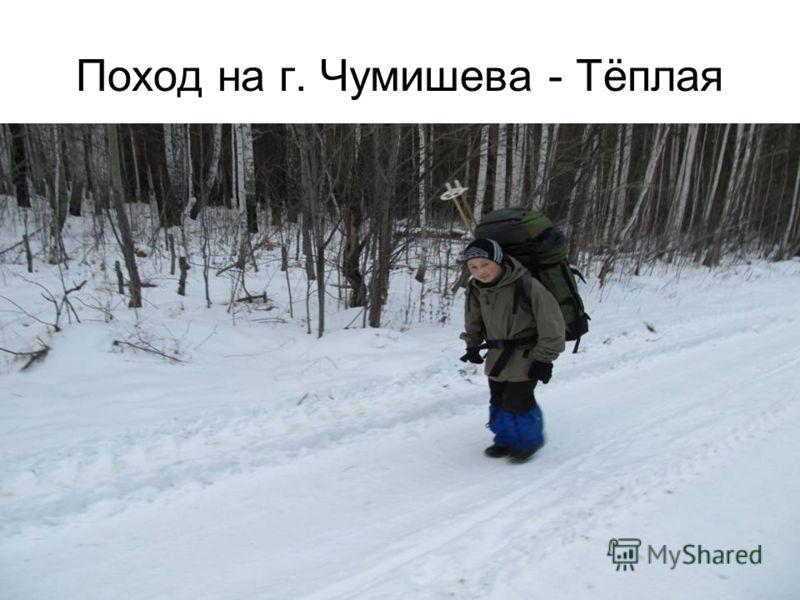 Поход на г. Чумишева - Тёплая