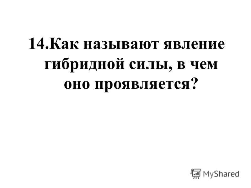 14.Как называют явление гибридной силы, в чем оно проявляется?