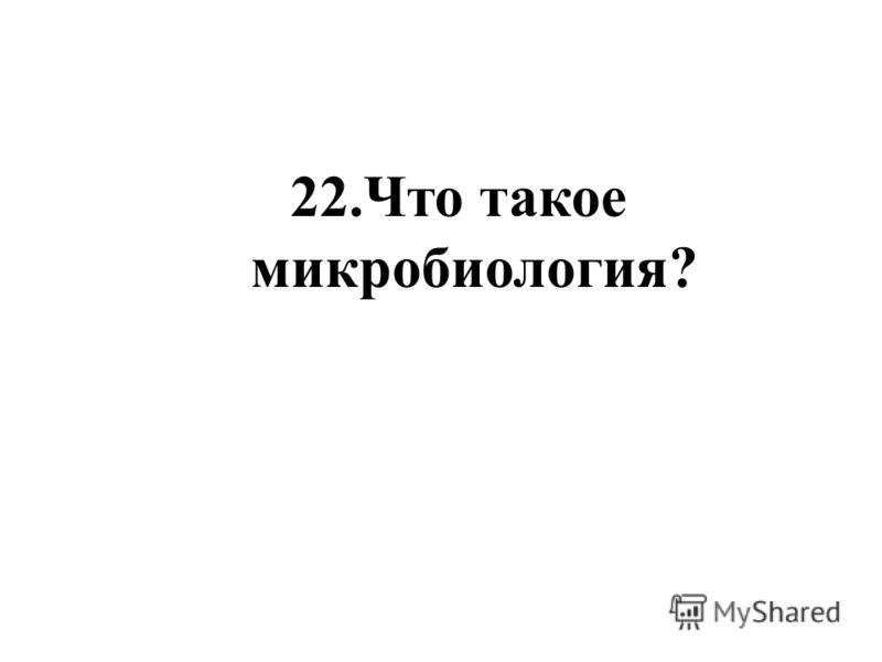 22.Что такое микробиология?