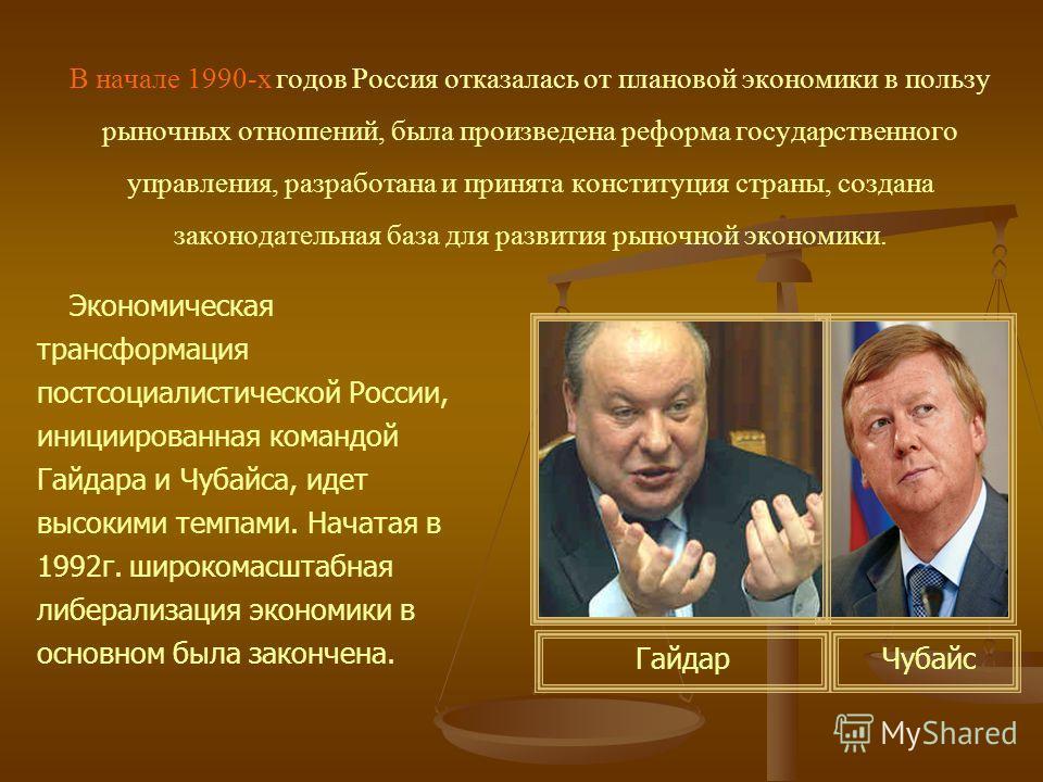 В начале 1990-х годов Россия отказалась от плановой экономики в пользу рыночных отношений, была произведена реформа государственного управления, разработана и принята конституция страны, создана законодательная база для развития рыночной экономики. Э