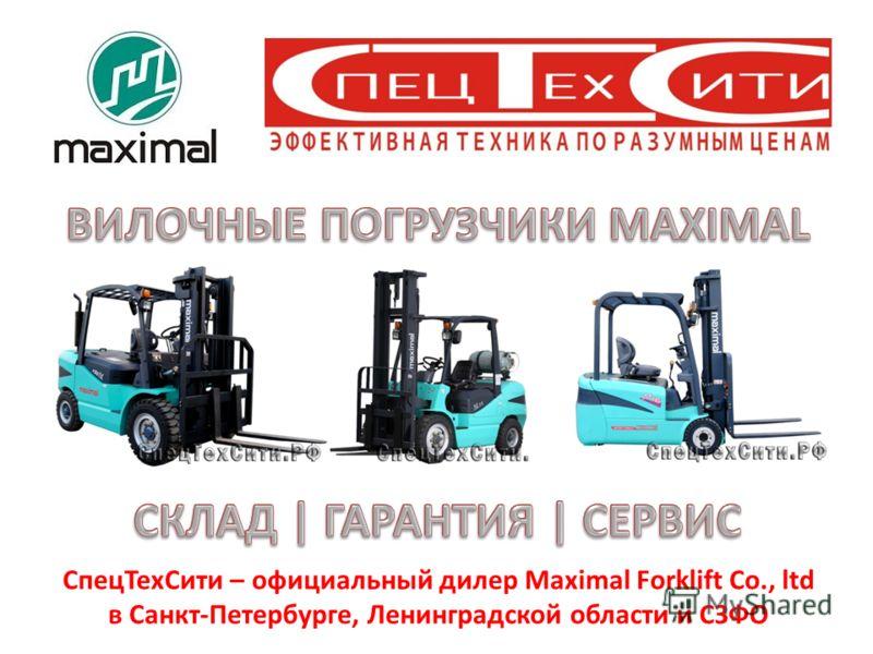 СпецТехСити – официальный дилер Maximal Forklift Co., ltd в Санкт-Петербурге, Ленинградской области и СЗФО