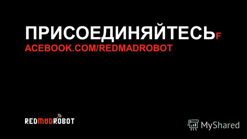 ПРИСОЕДИНЯЙТЕСЬ F ACEBOOK.COM/REDMADROBOT