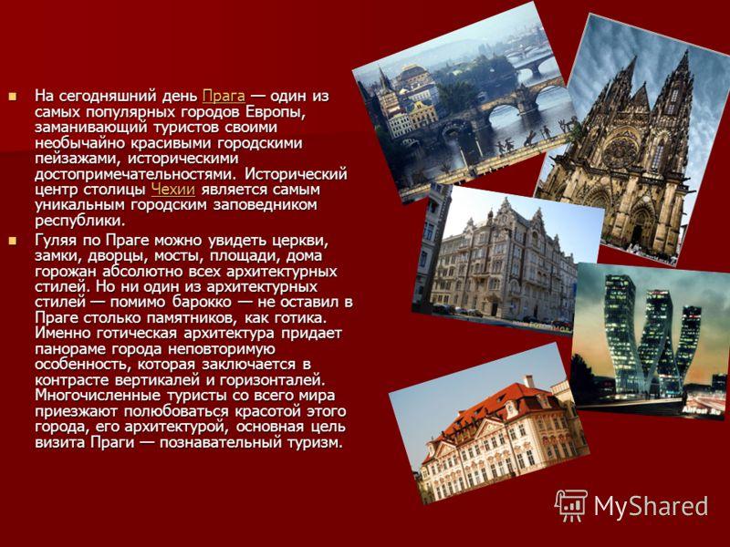 На сегодняшний день Прага один из самых популярных городов Европы, заманивающий туристов своими необычайно красивыми городскими пейзажами, историческими достопримечательностями. Исторический центр столицы Чехии является самым уникальным городским зап