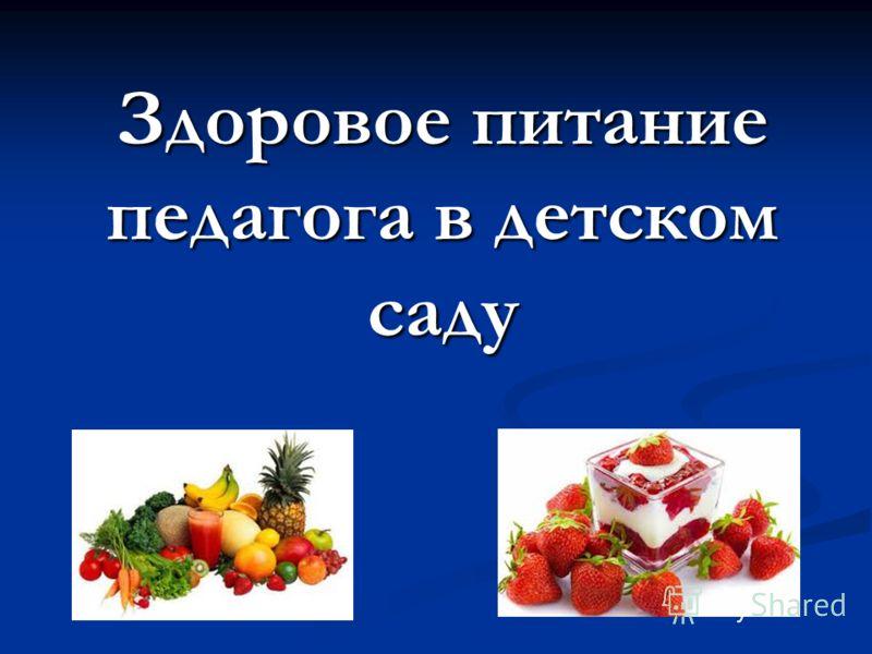 Здоровое питание педагога в детском саду