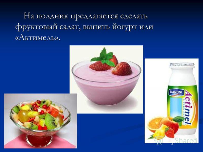 На полдник предлагается сделать фруктовый салат, выпить йогурт или «Актимель».
