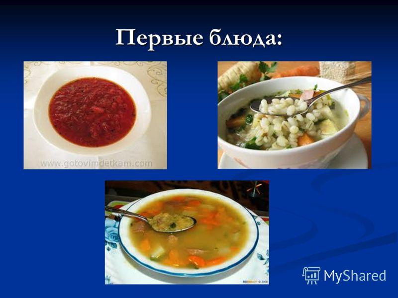 Первые блюда:
