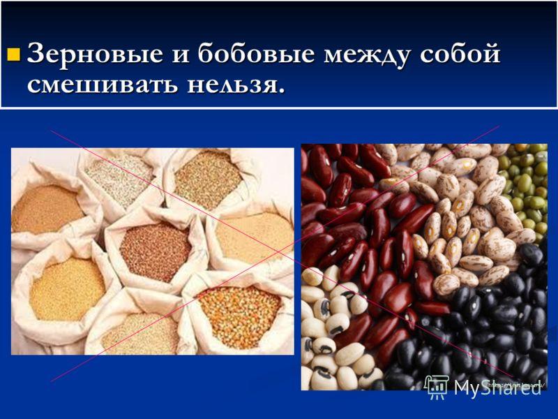 Зерновые и бобовые между собой смешивать нельзя.