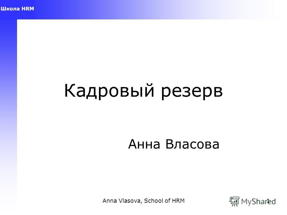 Anna Vlasova, School of HRM1 Кадровый резерв Анна Власова