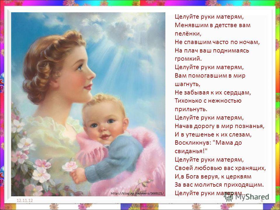 целуйте руки матерям слушать