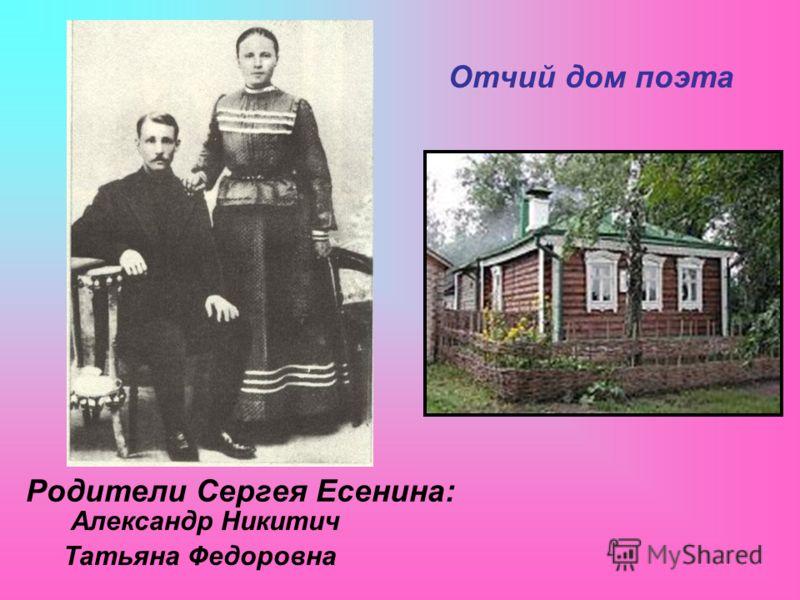 Родители Сергея Есенина: Александр Никитич Татьяна Федоровна Отчий дом поэта