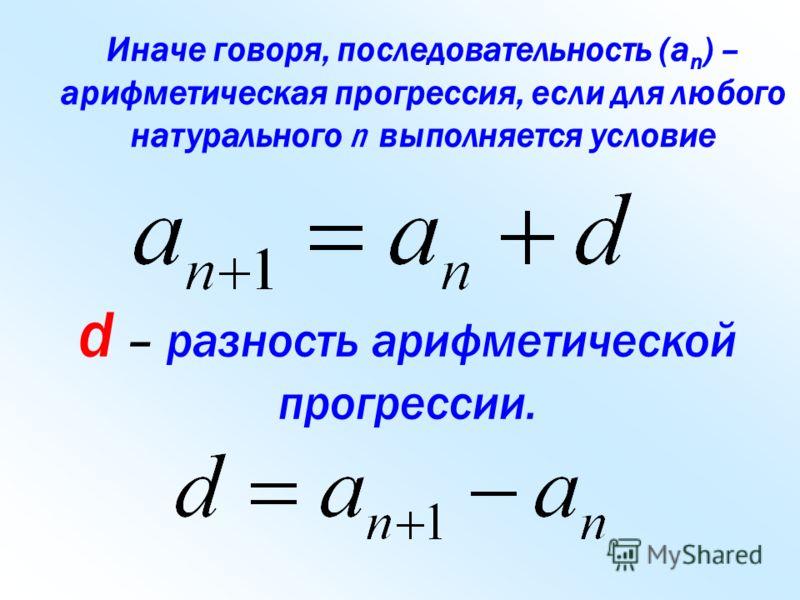 Иначе говоря, последовательность (а n ) – арифметическая прогрессия, если для любого натурального n выполняется условие d – разность арифметической прогрессии.