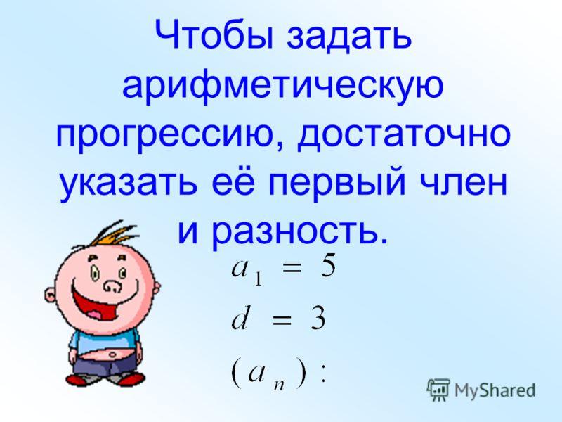 Чтобы задать арифметическую прогрессию, достаточно указать её первый член и разность.