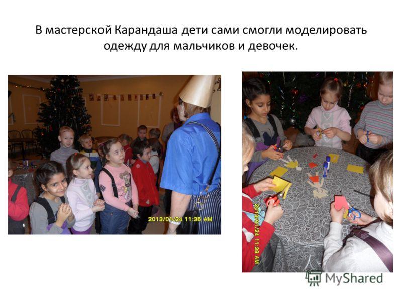 В мастерской Карандаша дети сами смогли моделировать одежду для мальчиков и девочек.