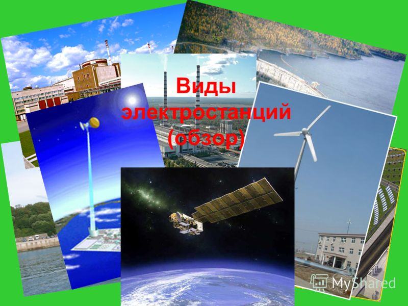 Виды электростанций (обзор)