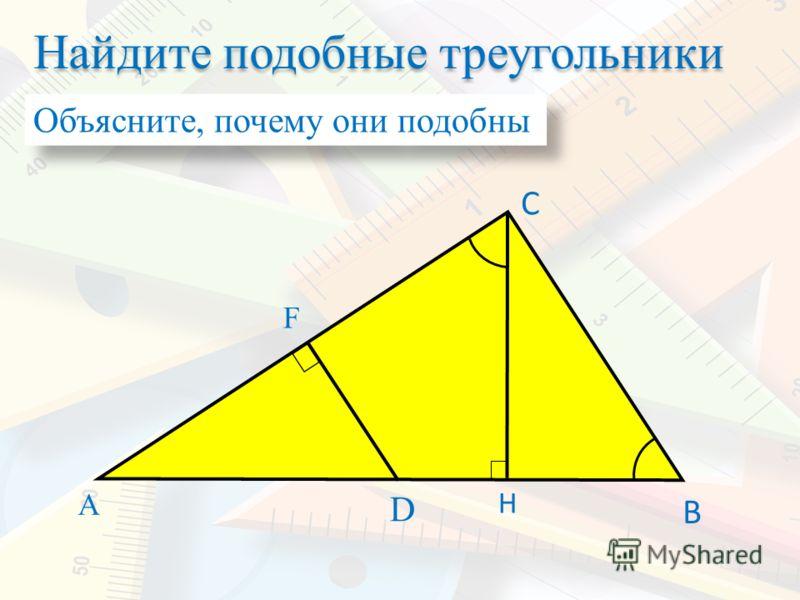 Найдите подобные треугольники Объясните, почему они подобны А В С D К F H