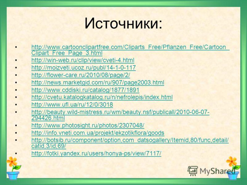 Источники: http://www.cartoonclipartfree.com/Cliparts_Free/Pflanzen_Free/Cartoon_ Clipart_Free_Page_3.htmlhttp://www.cartoonclipartfree.com/Cliparts_Free/Pflanzen_Free/Cartoon_ Clipart_Free_Page_3.html http://win-web.ru/clip/view/cveti-4.html http://