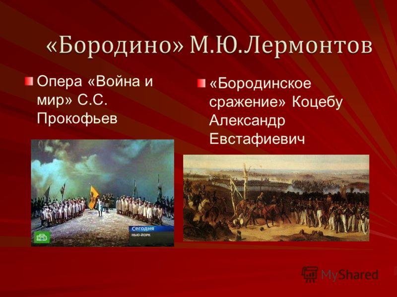 Опера «Война и мир» С.С. Прокофьев «Бородинское сражение» Коцебу Александр Евстафиевич