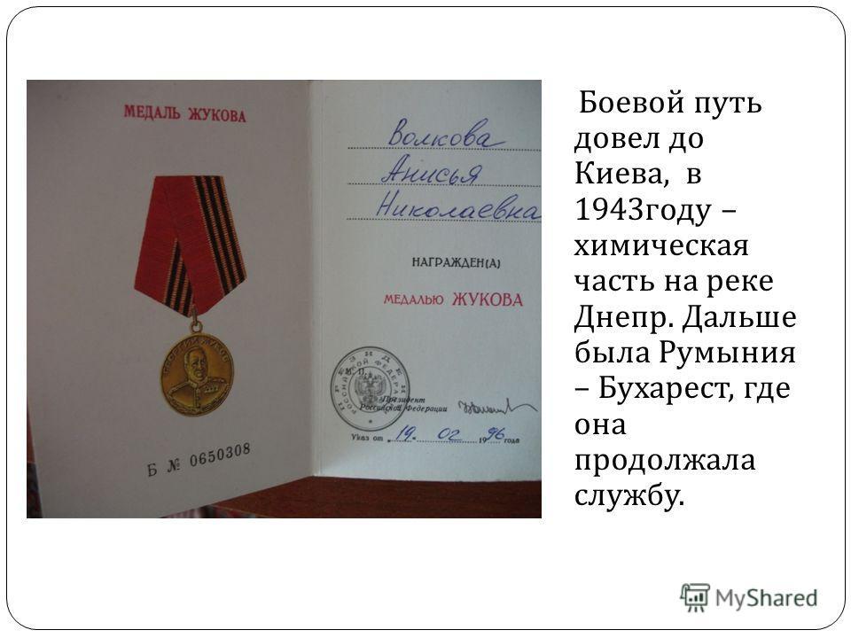 Боевой путь довел до Киева, в 1943 году – химическая часть на реке Днепр. Дальше была Румыния – Бухарест, где она продолжала службу.