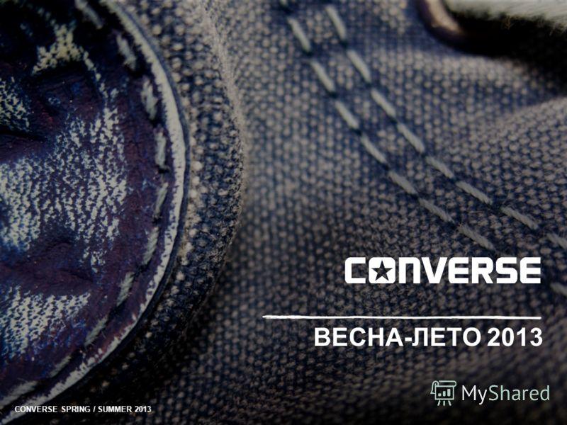 ВЕСНА-ЛЕТО 2013 CONVERSE SPRING / SUMMER 2013